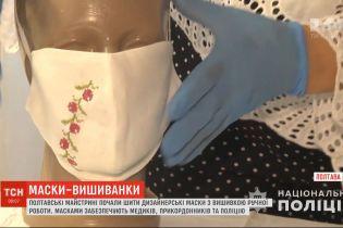 Полтавские мастерицы создают дизайнерские маски с вышивкой