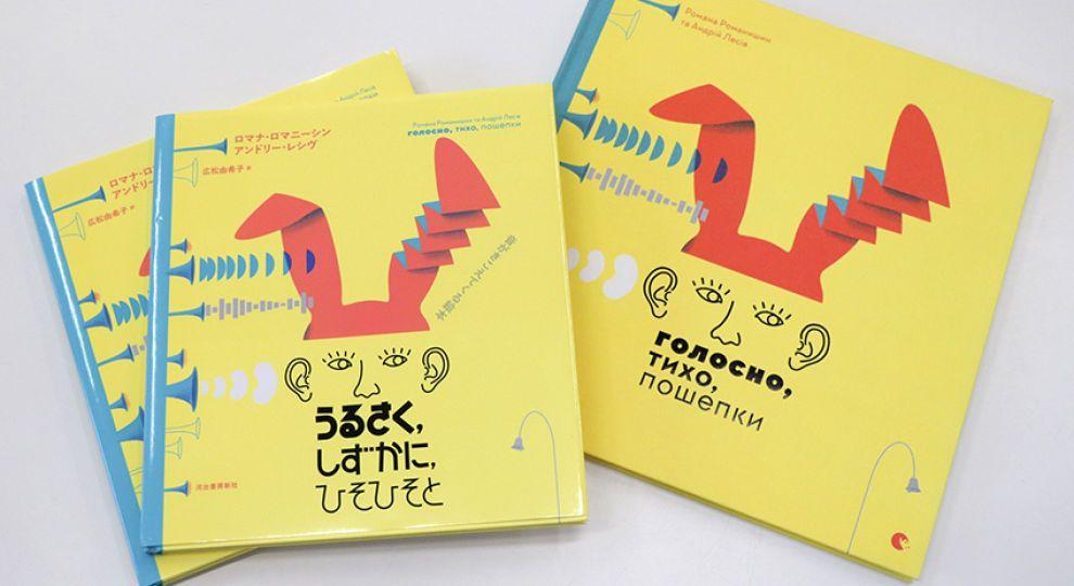 """Українське видання """"Голосно, тихо, пошепки"""" потрапило до 50 найкращих ілюстрованих книжок у Японії"""