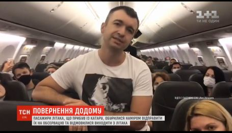 """У аеропорту """"Бориспіль"""" пасажири з Катару відмовляються їхати на обсервацію"""