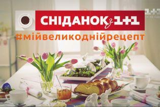 """#мійвеликоднійрецепт: присоединяйтесь к новому интерактивному проекту """"Сніданку с 1+1"""""""