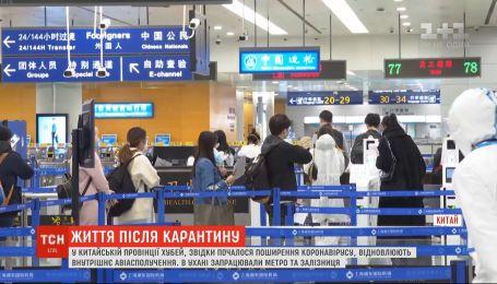 Життя після карантину: китайська провінція Хубей відновлює внутрішнє авіасполучення