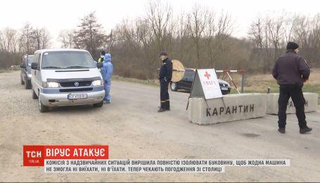Комиссия по чрезвычайным ситуациям решила полностью изолировать Буковину