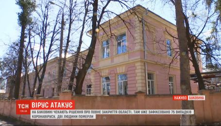 В больнице умер пожилой черновчанин от коронавируса - мэр города