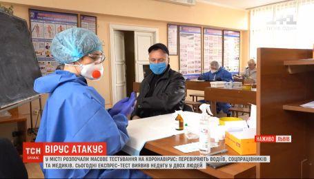 Во Львове начали массовое тестирование на коронавирус