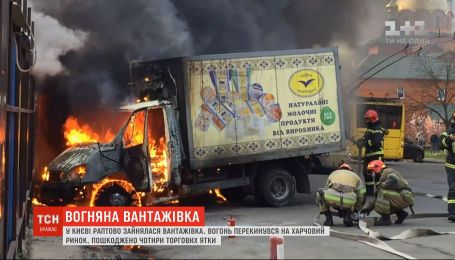 В Киеве внезапно загорелся грузовик: огонь перекинулся на пищевой рынок