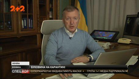 Полностью изолировать Буковину — решение областной комиссии по чрезвычайным ситуациям
