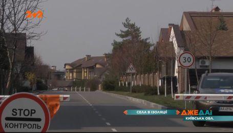 Два села під Києвом закриті на карантин
