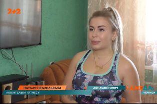 Фітнес онлайн: як українці займаються спортом на карантині