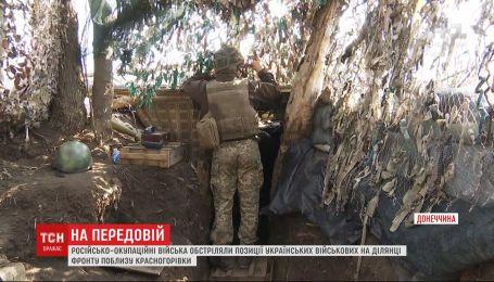 Мины среди белого дня: российские захватчики обстреляли укрепления украинских воинов в районе Красногоровки
