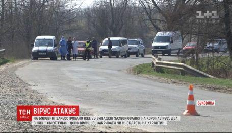 На Буковине ждут решения о полном закрытии области из-за распространения коронавируса