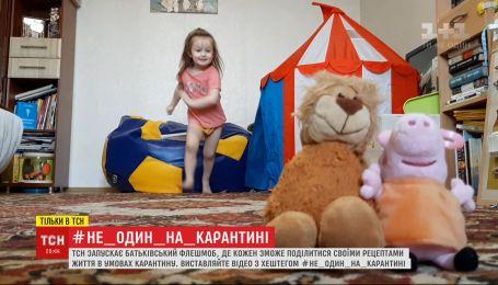 Не один на карантине: ТСН запускает всеукраинский родительский флешмоб