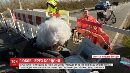 Любов попри коронавірус: 85-річна данка та 89-річний німець влаштовують побачення на кордоні через шлагбаум