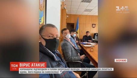 У голови Запорізької ОДА підтвердили коронавірус