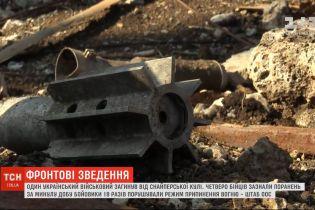 На Донбассе один украинский военный погиб от снайперской пули