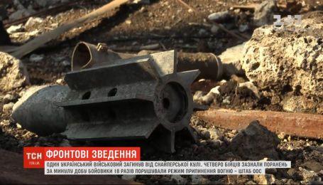На Донбасі один український військовий загинув від снайперської кулі