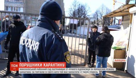 У Львівській області суд оштрафував продавця за порушення карантину