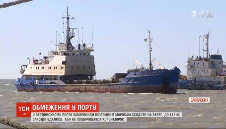У Бердянському порту іноземним морякам заборонили сходити на берег
