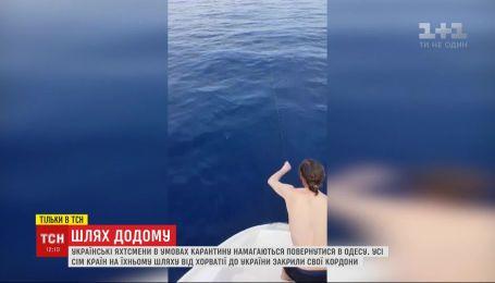 Украинские яхтсмены в условиях карантина пытаются вернуться в Одессу