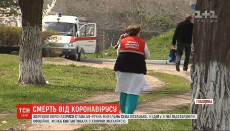 Ще одна жертва вірусу: у Сумській області померла 59-річна жінка