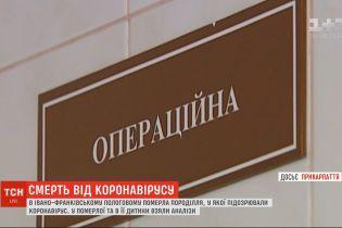 У Івано-Франківському пологовому померла породілля з підозрою на коронавірус
