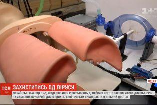 Украинские инженеры-разработчики предлагают свои изобретения для борьбы с коронавируса