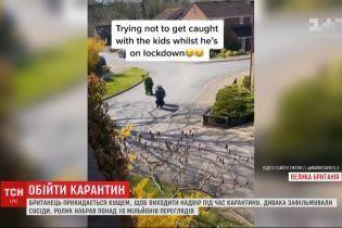 Британец притворяется кустом, чтобы выходить на улицу во время карантина