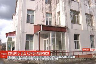 У померлого лікаря-гінеколога в Луцьку підтвердили коронавірус