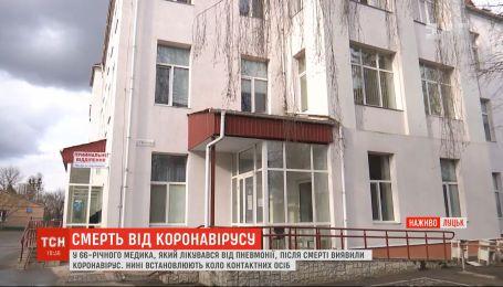 У умершего врача-гинеколога в Луцке подтвердили коронавирус