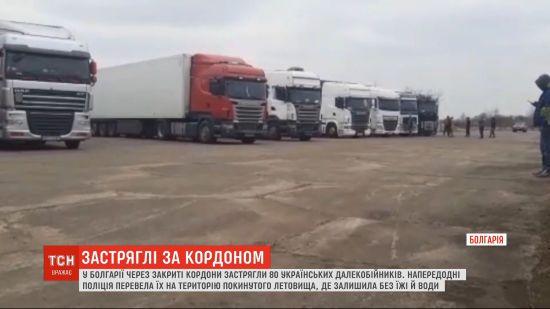 У Болгарії застрягли 80 українських далекобійників: чому водіїв закрили на території закинутого аеропорту