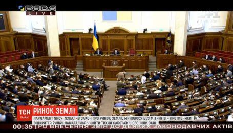 Рада приняла закон о земле в Украине: как голосовали депутаты