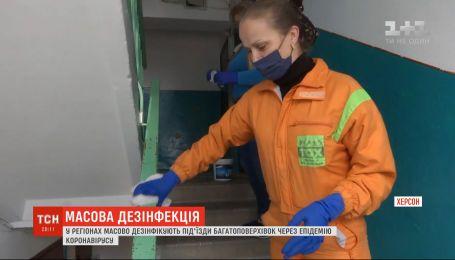 В регионах массово дезинфицируют подъезды многоэтажек из-за эпидемии коронавируса