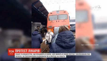 В Нежине медики заблокировали движение поездов, поскольку железнодорожники отказали им в проезде на работу