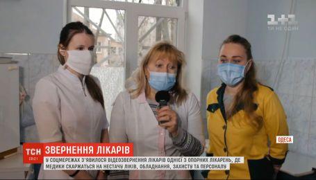 Лікарі однієї з опорних лікарень Одещини заявили про нестачу ліків та обладнання