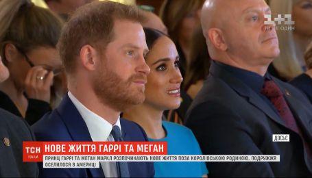 Принц Гаррі та Меган Маркл розпочинають нове життя поза королівською родиною