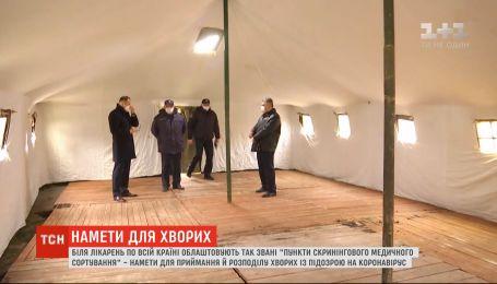 Біля лікарень у всій Україні облаштовують намети для приймання хворих із підозрою на коронавірус