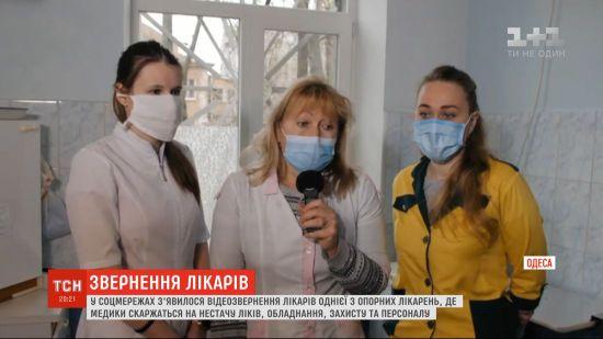 Медики однієї з лікарень Одеської області не готові приймати хворих на коронавірус
