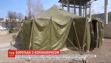 У всій Україні облаштовують намети для обстеження та сортування пацієнтів з підозрою на коронавірус