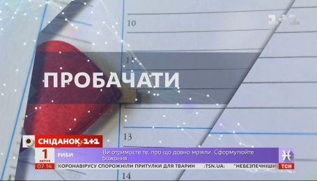 Астрологічний прогноз на 1 квітня 2020 року