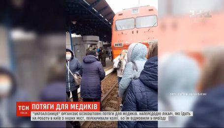 """""""Укрзализныця"""" организует бесплатные поезда для медработников"""