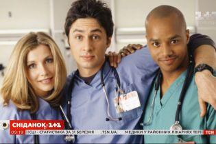 """За що глядачі у всьому світі люблять легендарний серіал """"Клініка"""""""