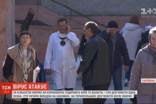 Последние данные: в Киеве и области более 190 человек подхватили инфекцию