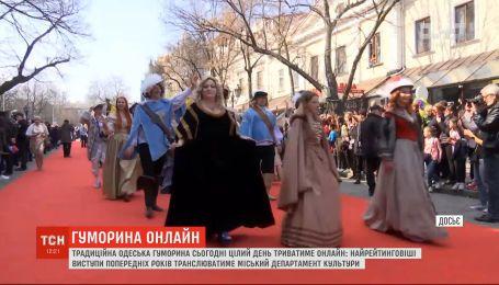 Городской департамент культуры транслирует ежегодную Одесскую Юморину онлайн