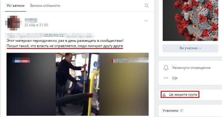 """фейки про коронавірус, """"Вконтакте"""""""