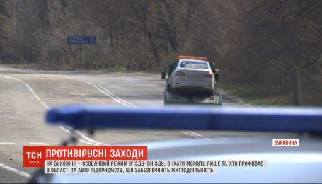 Держслужба з надзвичайних ситуацій ввела особливий режим в'їзду та виїзду у Чернівці