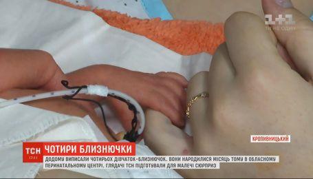 Малечу на виписку: чотирьох дівчат-близнючок забрали з пологового у Кропивницьку