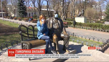 Одесская Юморина в онлайне: организаторы транслируют рейтинговые выступления за все годы