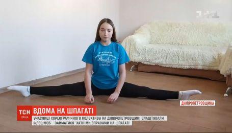 Флешмоб у Дніпрі-на карантині танцюристки займаються хатніми справами на шпагаті