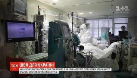 Українське посольство у США попросило в Ілона Маска апарати ШВЛ