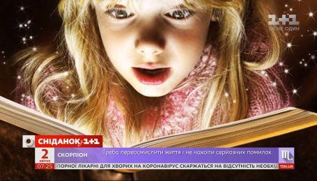 День дитячої книги: як привчити малечу читати книжки