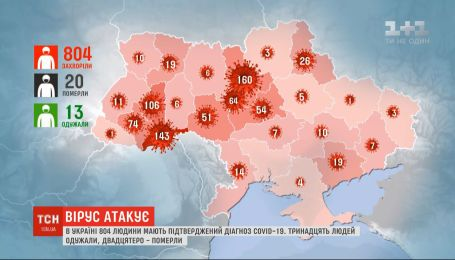 За сутки в Украине зафиксировано 135 новых подтвержденных случаев коронавируса